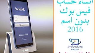 getlinkyoutube.com-#شروحات/طريقه عمل حساب فيس بوك بدون اسم بطريقه بسيطه