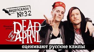 getlinkyoutube.com-Dead by April смотрят русские клипы (Видеосалон №32)