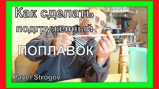 getlinkyoutube.com-Как сделать Super-поплавок. часть 2. Super Fishing Float making how to