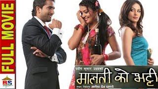 getlinkyoutube.com-Malati Ko Bhatti | मालतीको भटी | Nepali Movie