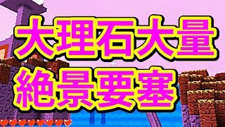getlinkyoutube.com-【キューブクリエイター3D】 3DS 大理石 大量 絶景要塞