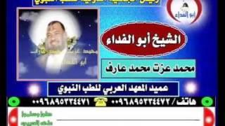 قوة جنسية بوصفات طبيعية للشيخ أبو الفداء محمد عزت عارف
