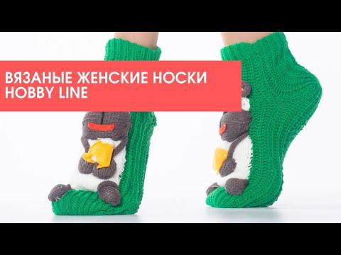 Вязаные женские носки Hobby Line в интернет-магазине js-company.ru
