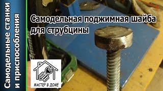 getlinkyoutube.com-Как сделать поджимную упорную шайбу для струбцины своими руками / Washer for clamp ,,Мастер в доме,,
