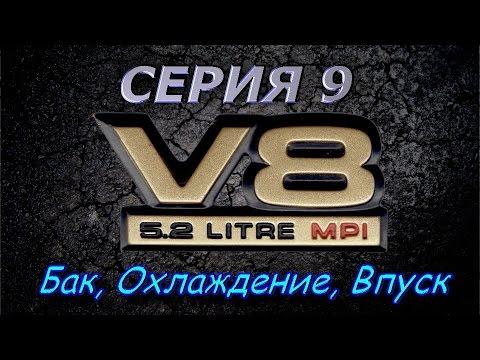 Проект V8 - Серия 9 - Установка бака с трубками, система охлаждения, воздушный фильтр и мелочёвка