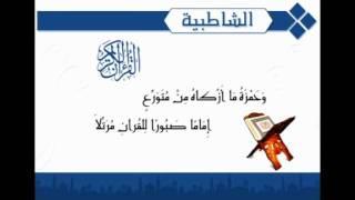 getlinkyoutube.com-متن الشاطبية للشيخ مشاري راشد العفاسي