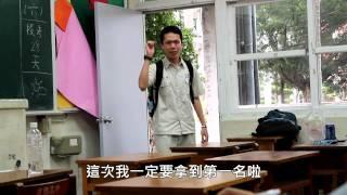 建國中學67屆畢業典禮《學業績優獎(上)》