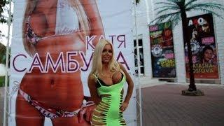 getlinkyoutube.com-Катя Самбука - Энергия