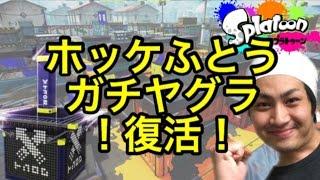 getlinkyoutube.com-【スプラトゥーン】ホッケヤグラ復活!芸人最強カーボンは通用するのか!?【S+99カンスト】