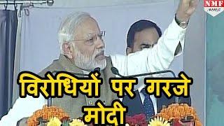 getlinkyoutube.com-Kushinagar में विरोधियों पर गरजे Modi, जनता से पूछा- Corruption बंद हो या Bharat Bandh?