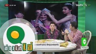 "getlinkyoutube.com-""น้องครีม"" คว้ามงกุฎ Miss Teen Thailand 2015 |  23-10-58 | ข่าวใส่ไข่ | 1/3"