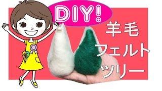 getlinkyoutube.com-DIY!羊毛フェルトでクリスマスツリーの作り方 ニードルいらず!