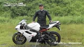 getlinkyoutube.com-やさしいバイク解説:トライアンフ デイトナ675R
