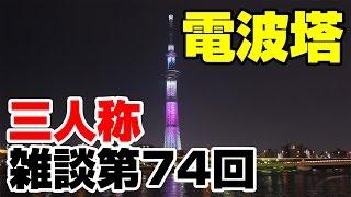 getlinkyoutube.com-三人称雑談放送【第74回】