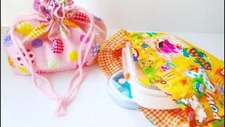 getlinkyoutube.com-簡単に作る★裏つきお弁当袋の作り方★手縫いOK★けーことん