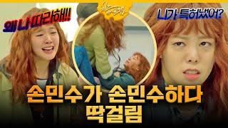 getlinkyoutube.com-cheeseinthetrap Hong Seol(Kim Go-eun) and Son Min-soo(Yoon Ji-won)'s hand-to-hand fight! 160202 EP10