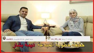 حقيقة خطوبة المبدعة ديمة بشار
