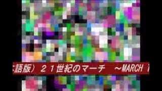 (日本語版) SGI 21世紀のマーチ