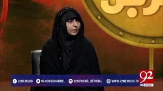 Shuhda E Karbala 10-10-2016 - 92NewsHDPlus