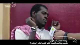 getlinkyoutube.com-زحمة الملاعب في السعودية ( مقابلة مع خكري و بزرنجي )