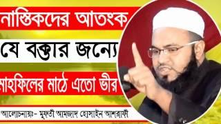 getlinkyoutube.com-এতো আলোড়ন মাহফিলের মাঠে | Mufti Amjad Hossin Asrafi | Bangla waz 2017 New mahfil Media