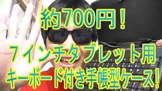 getlinkyoutube.com-約700円!7インチタブレット用キーボード付き手帳型ケース!アマゾンで買った!