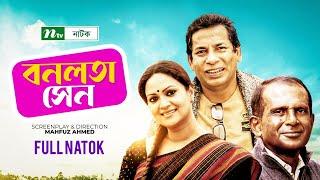 getlinkyoutube.com-Special Drama Bonolota Sen (বনলতা সেন) | Mosharraf Karim, Richi Solaiman l NTV Bangla Natok