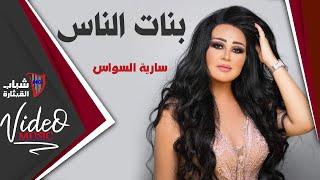 getlinkyoutube.com-Saria Al Sawas - banat el nass / سارية السواس - بنات الناس