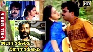 getlinkyoutube.com-Adra Sakkai Adra Sakkai Tamil Full Movie | Pandiarajan | Sangeetha | Vadivelu | Indian Video Guru