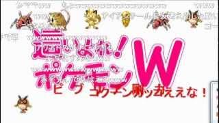 getlinkyoutube.com-這いよれ!ポケモンW (ニココメ付)