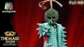 getlinkyoutube.com-มือปืน - หน้ากากทุเรียน | THE MASK SINGER หน้ากากนักร้อง