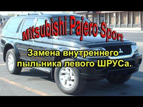 Митсубиси Паджеро Спорт замена пыльника шруса. Ремонт автомобиля. Авто - ремонт