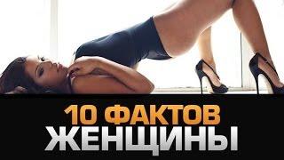 getlinkyoutube.com-10 удивительных фактов о ЖЕНЩИНАХ
