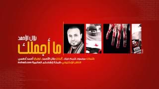 Ma Ajmalak - Bilal Al Ahmad   ما أجملك - بلال الأحمد