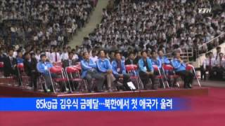 getlinkyoutube.com-난생 처음 애국가 듣는 北주민들…역사적인 순간 / YTN