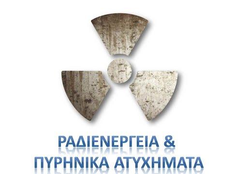 Ραδιενέργεια & Πυρηνικά Ατυχήματα