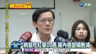 getlinkyoutube.com-吃紅藜防大腸癌! 成人1天22克