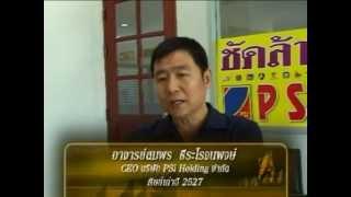 อ.สมพร ธีระโรจนพงษ์ : เจ้าของ PSI จานดาวเทียมเบอร์ 1 ของไทย