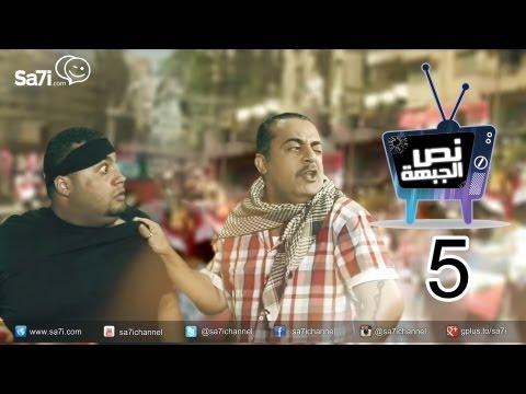 """#صاحي : """" نص الجبهة """" 5"""