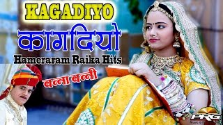 getlinkyoutube.com-Latest Rajasthani Vivah Geet | कागदियो  | Hamira Ram Raika | FULL Video | New Marwadi Song