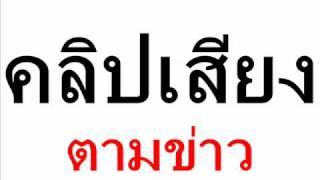 getlinkyoutube.com-คลิปเสียงธัญญ่า
