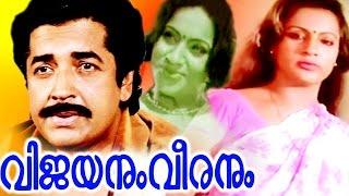 getlinkyoutube.com-Vijayanum Veeranum | Malayalam Full Movie | Prem Nazir & Seema | Family Entertainer Movie