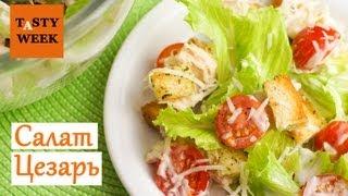getlinkyoutube.com-Рецепт: как приготовить салат Цезарь (Caesar salad)