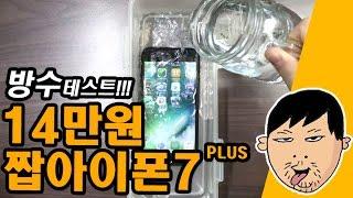 getlinkyoutube.com-가짜 아이폰 7S플러스 방수테스트!!! GOOPHONE 7S PLUS