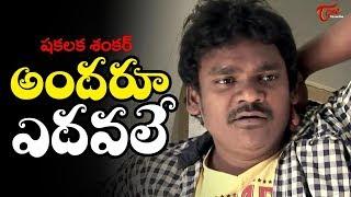 Andaru Yedhavale - Telugu Comedy Short Film By Pavan