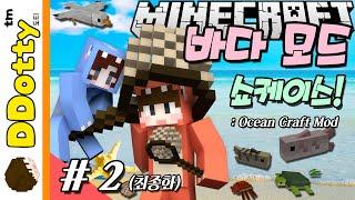 getlinkyoutube.com-고기잡이 배틀!! [바다 모드: 쇼케이스 #2편] (완결) - OceanCraft Mod - 마인크래프트 Minecraft [도티]