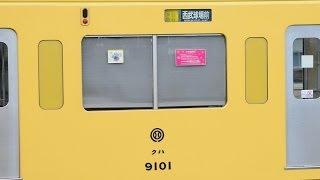 getlinkyoutube.com-西武鉄道 戸袋窓を塞いだ9000系9101F