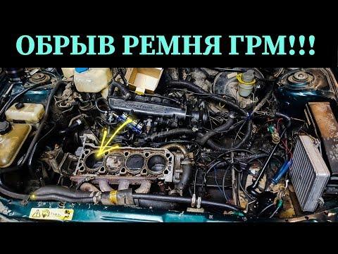 Rover 214.Обрыв ремня ГРМ!!! ПОСЛЕДСТВИЯ