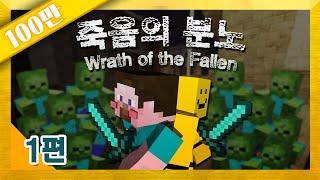 getlinkyoutube.com-양띵 [미소와 함께하는 외국탈출맵 죽음의 분노! 1편] 마인크래프트 Wrath of the Fallen by Hypixel
