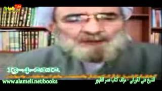getlinkyoutube.com-الشيخ علي الكوراني يتحدث عن علامات الظهور / تسجيل في سنة 2012